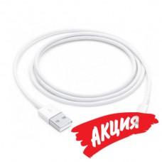 Кабель Lightning/USB (1метр)